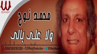تحميل و مشاهدة MOHAMAD NOH - WALA ALA BALI / محمد نوح - ولا على بالى MP3