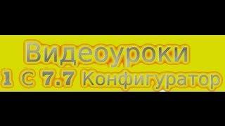 preview picture of video 'Конфигуратор.Корхона номини акс эттириш'