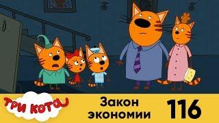 Три кота   Серия 116   Закон экономии