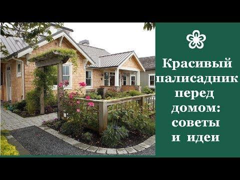 ❀ Красивый палисадник перед домом: советы для начинающих и идеи