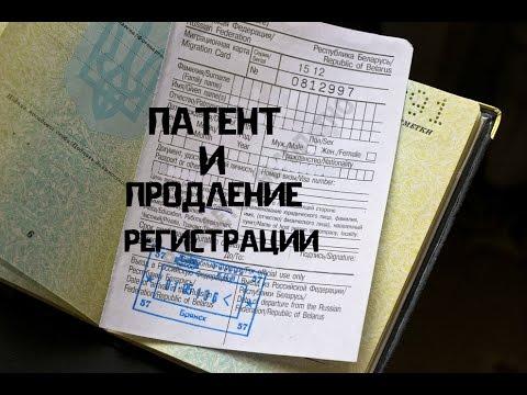 ПАТЕНТ И ПРОДЛЕНИЕ РЕГИСТРАЦИИ|SvetlanaShin