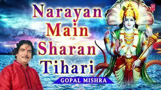 Narayan Main Sharan Tihari