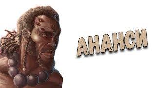 Африканская мифология: Ананси