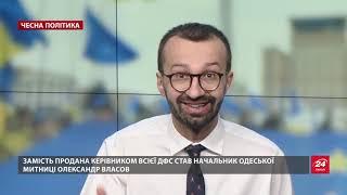 Як Порошенко і Гройсман влаштували боротьбу між собою, Чесна політика