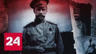 Революция. Западня для России. Документальный фильм - Россия 24
