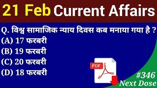 Next Dose #346   21 February 2019 Current Affairs   Daily Current Affairs   Current Affairs In Hindi