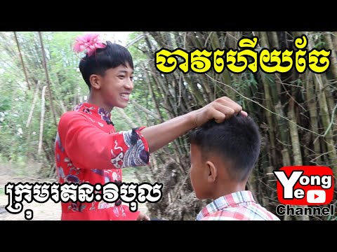 ចាវហើយចែ ពី OZ, New Comedy Clip from Rathanak Vibol Yong Ye
