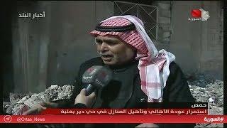 حمص - استمرار عودة الأهالي وتأهيل المنازل في حي دير بعلبة 21.02.2019