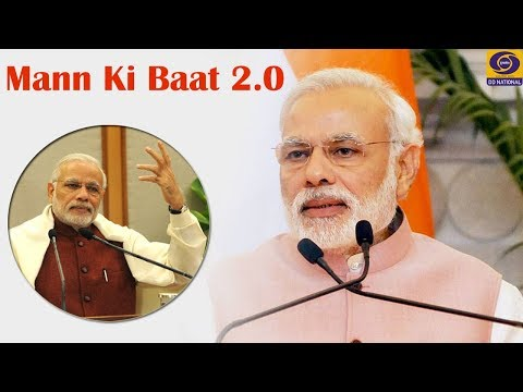 PM Narendra Modi's Mann Ki Baat - 29th December, 2019