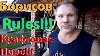 Поездка в Борисов / В гостях у Сергея Кузёменского