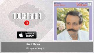 Samir Hanna - El Layle Ya Wayli - الليلي يا ويلي سمير حنا