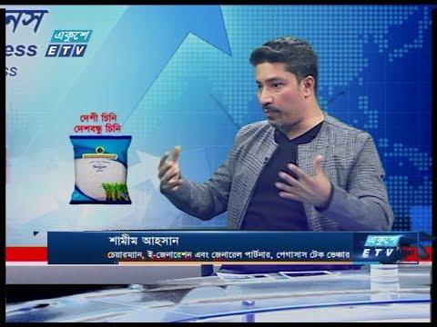একুৃশে বিজনেস || শামীম আহসান || 17 February 2020 || ETV Business