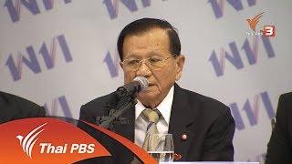 เพื่อไทย-ประชาธิปัตย์ จับมือ? (29 ก.ย. 61)