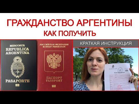 Рассказываю как получить гражданство аргентины