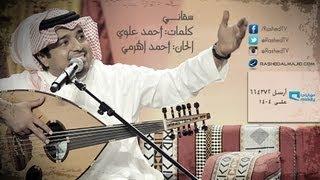 تحميل و مشاهدة راشد الماجد - سقاني (جلسة عود)   2009 MP3