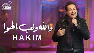 Hakim - Wallah We Le'ab El Hawa (Live) 2021 - 2021 (لايف) حكيم - (لايف) والله ولعب الهوا تحميل MP3