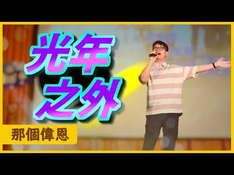 【翻唱】小偉恩Cover - 光年之外 - Live現場版|我沒想到 為了你 我能瘋狂到