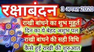 Rakhi bandhane ka Subh Muhurat 3 August 2020/रक्षाबंधन 2020 - राखी बांधने का शुभ समय और सही विधि - Download this Video in MP3, M4A, WEBM, MP4, 3GP