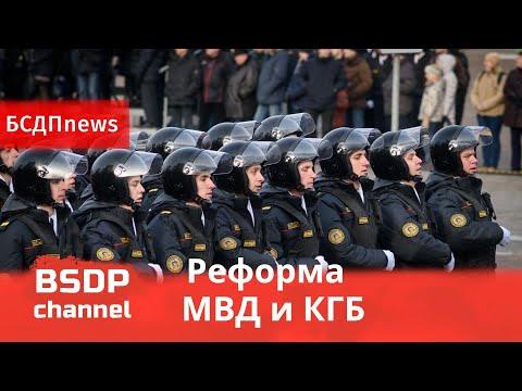 Как реформировать МВД и КГБ? (выпуск 2)