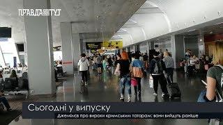 Випуск новин на ПравдаТут за 19.06.19 (13:30)