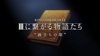 KINGDOMHEARTSepisodeI旅立ちの章