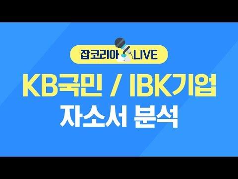 KB국민은행/IBK기업은행 자소서