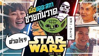 เมื่อ The Ska วาด StarWars | Fatlipz