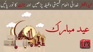 عیدالفطر خدائی انعام قیمتی وظیفہ پڑھیں اور جنت کا نور پائیں   IM Tv