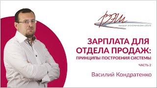 Зарплата для отдела продаж: принципы построения системы. Василий Кондратенко