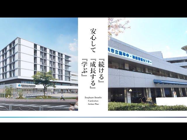 【看護職採用ムービー】横浜市立 市民病院/脳卒中・神経脊椎センター
