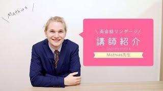 英会話リンゲージ 講師紹介【Mathias先生編】