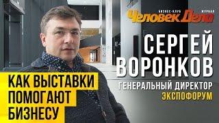 Сергей Воронков | ЭкспоФорум: Как выставки помогают бизнесу | Человек Дела