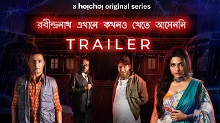 Robindronath Ekhane Kawkhono Khete Aashenni (REKKA) Trailer