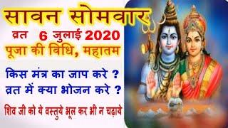 सावन सोमवार व्रत 22 जुलाई 2019 पूजा विधि, महातम, नियम, मंत्र और क्या भोजन करे ? Savan Somvar Vrat