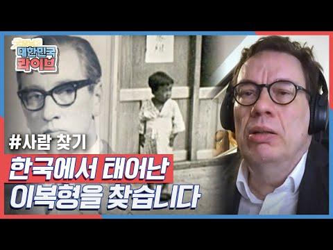 한국에서 태어난 에릭 예이예르 씨의 이복형을 찾습니다
