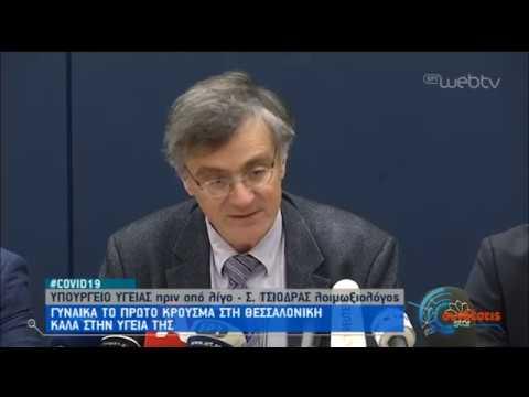 Covid-19: Πρώτο θετικό κρούσμα στην Ελλάδα | 26/02/2020 | ΕΡΤ