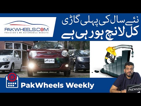First Car Launch Of 2021 In Pakistan | PakWheels Weekly