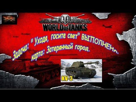 World Of Tanks 2019  Задача Уходя, госите свет  ВЫПОЛНЕНА! Затерянный город