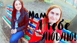 """""""Мам я тебя люблю!"""" Социальный опрос в Бердичеве! Звонок маме! Maxi Resen! 2018!"""