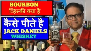 What Is Bourbon Whisky And How To Drink In Hindi
