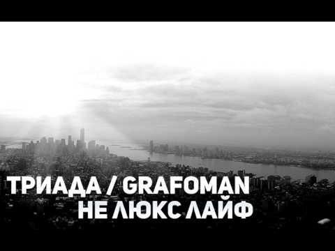 Триада & Grafoman  – Не люкс лайф