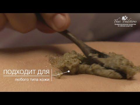 Соляной скраб для тела Ламинария