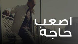 محمود العسيلى - أصعب حاجه   Mahmoud El Esseily - As3ab Haga تحميل MP3