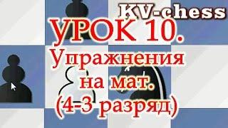 Шахматы.Тренируемся. Упражнения на мат в шахматах - Урок 10