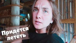 Полечу в Россию после года в Азии! Последние новости! Делюсь переживаниями.