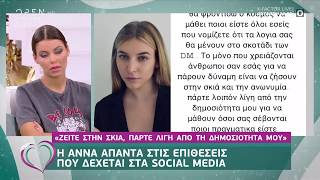 Η Άννα του GNTM απαντά στις επιθέσεις που δέχεται στα social media - Ευτυχείτε! 13/12/2019 | OPEN TV
