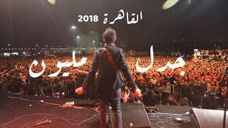 JadaL - Malyoun Live Cairo 2018 جدل - مليون في القاهرة تحميل MP3