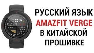 Русский язык в китайской прошивке AMAZFIT VERGE