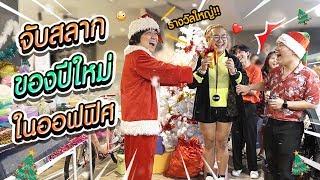 ซานต้าโค้ดแจกของขวัญน้องๆ ในออฟฟิศ!!!