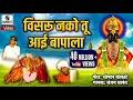 Visru Nako Tu Aai Bapala - Vitthal Bhaktigeet - Video Song -  Sumeet Music